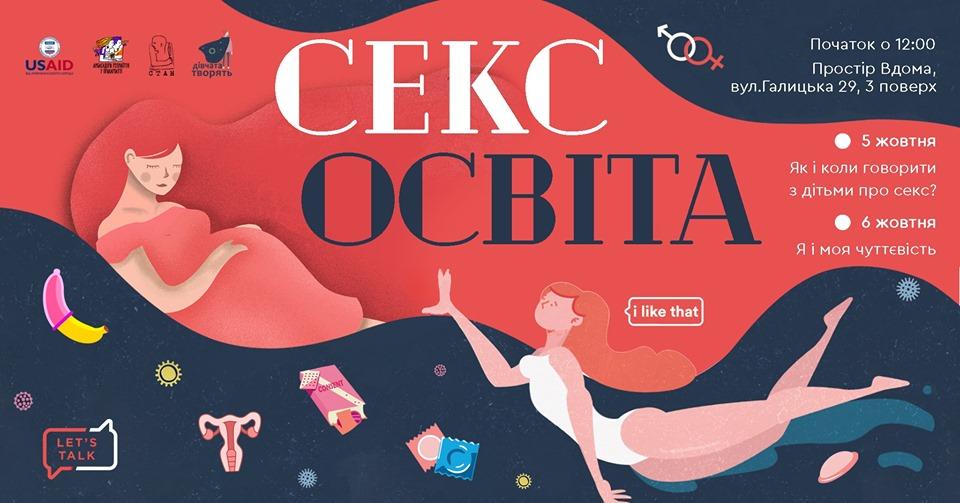 Секс, неофолк і революція: вихідні з відкриттями 5-6 жовтня у Франківську 2