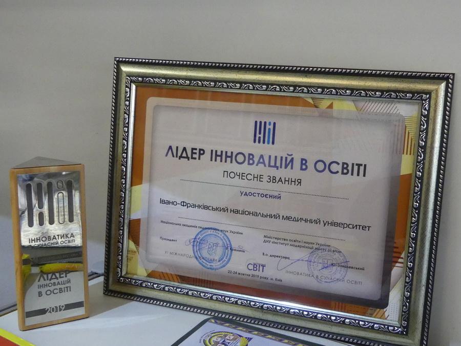 На міжнародній виставці у Києві ІФНМУ отримав почесне звання Лідер інновацій в освіті 2