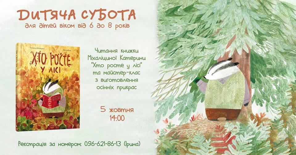 Секс, неофолк і революція: вихідні з відкриттями 5-6 жовтня у Франківську 4