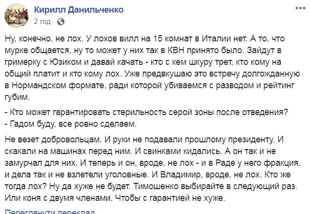"""""""Я ж не лох якийсь"""": Зеленський у Золотому нахамив атовцям 2"""