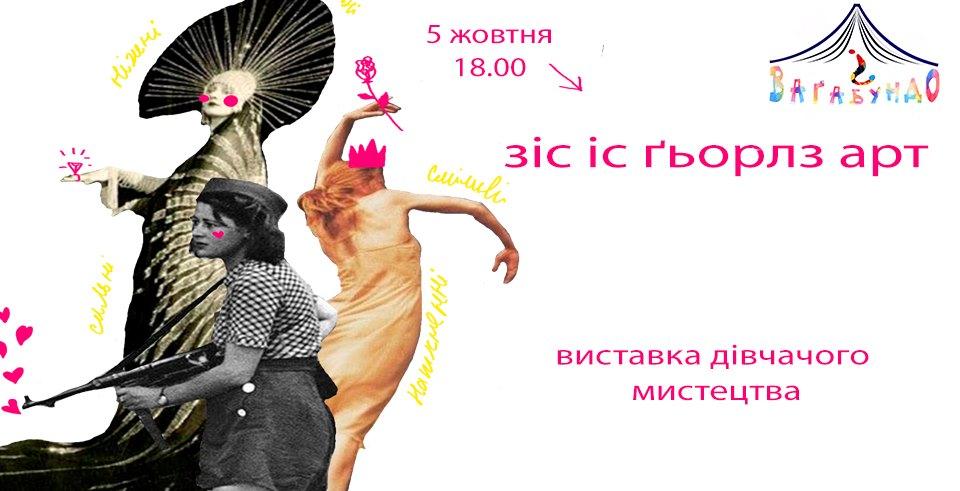 Секс, неофолк і революція: вихідні з відкриттями 5-6 жовтня у Франківську 8
