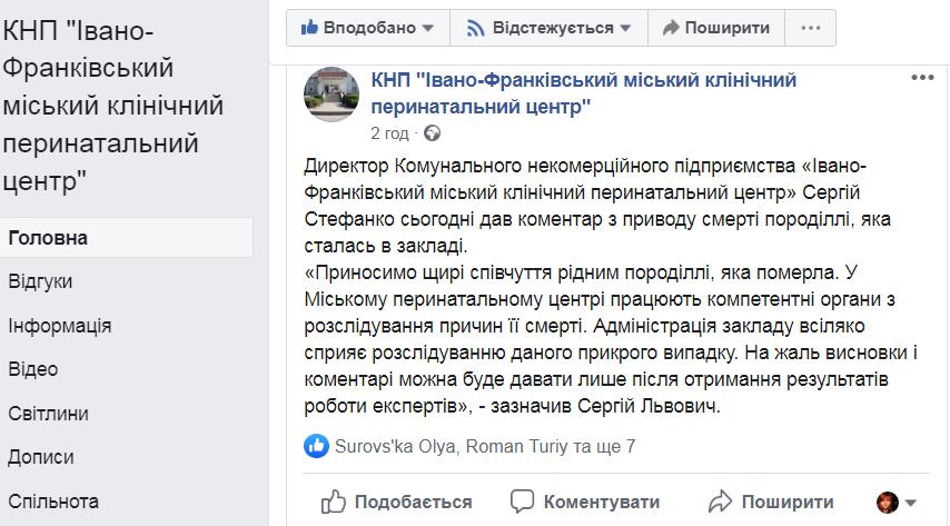 Відбулися відпискою: смерть породіллі адміністрація Франківського пологового прокоментувала в мережі 2