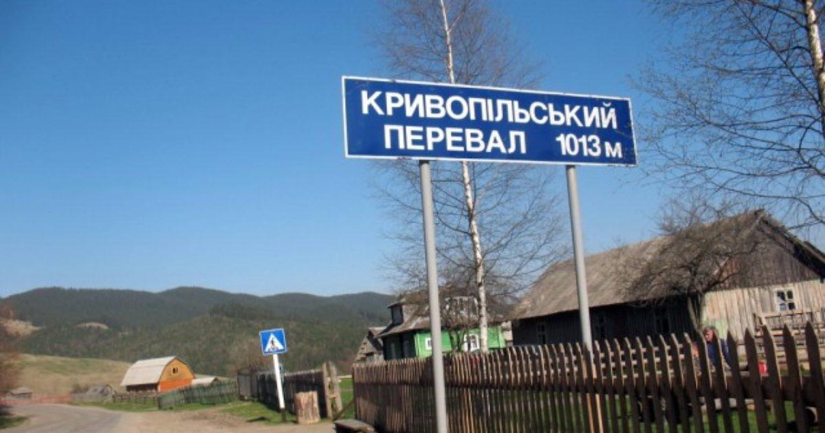 Кривопільський перевал застелили асфальтом (відео)