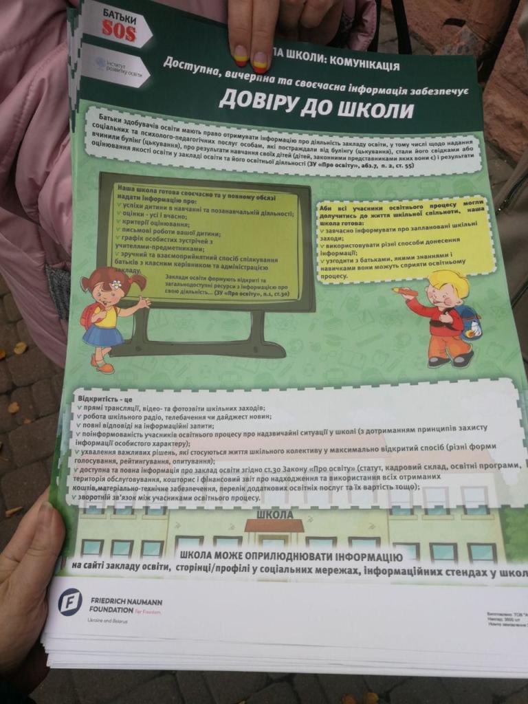 """""""Мами Прикарпаття"""" передали для франківських шкіл інформативні плакати про права батьків 3"""