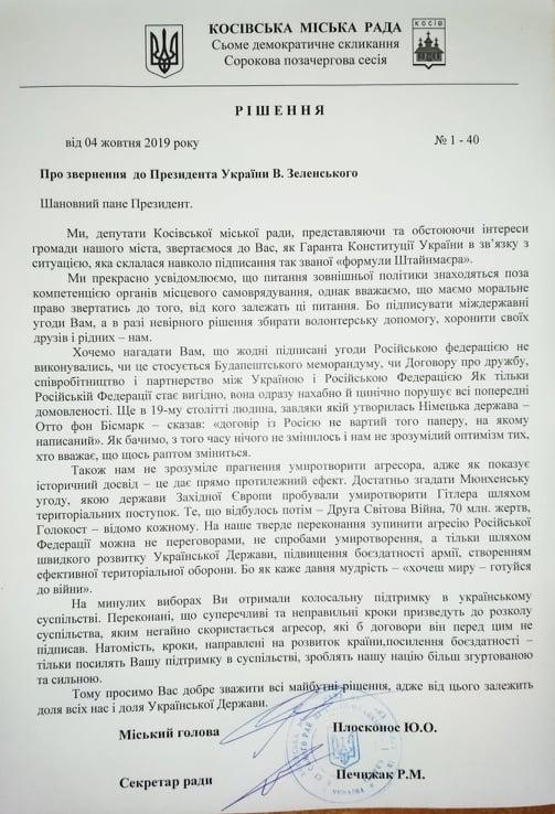 Косівська міськрада висловила Зеленському занепокоєння «формулою Штайнмаєра» 1