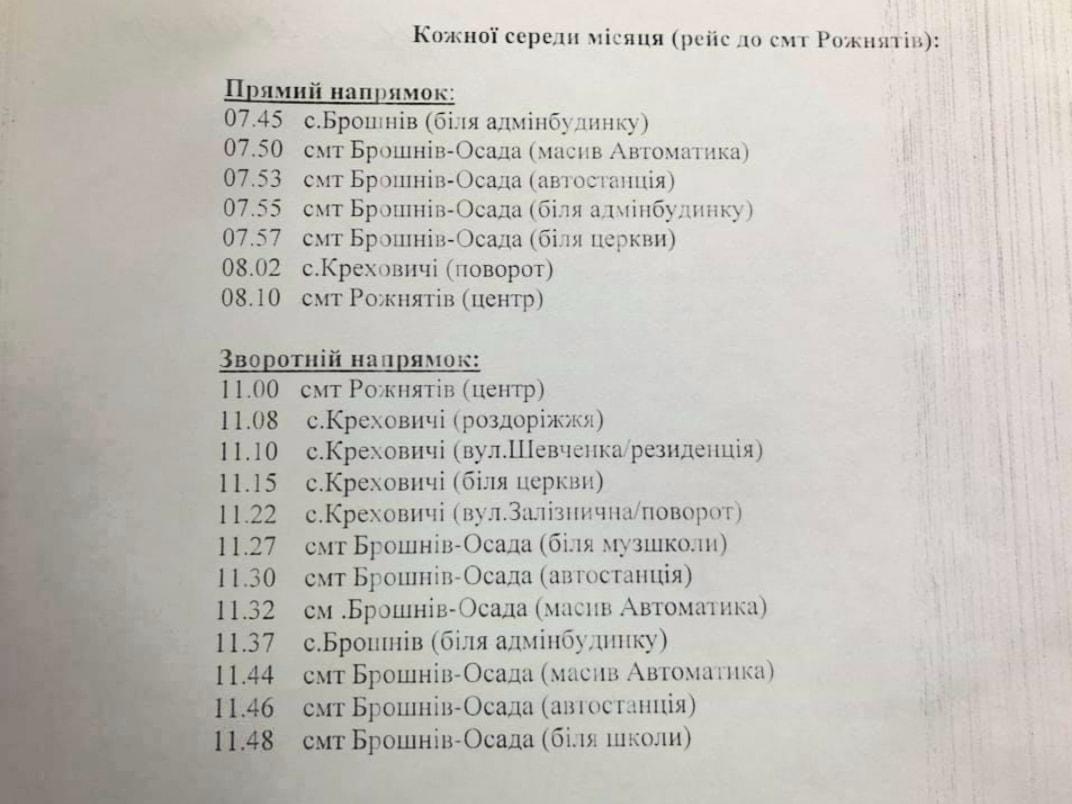 У Брошнів-Осадській ОТГ запустили безкоштовний автобус 4
