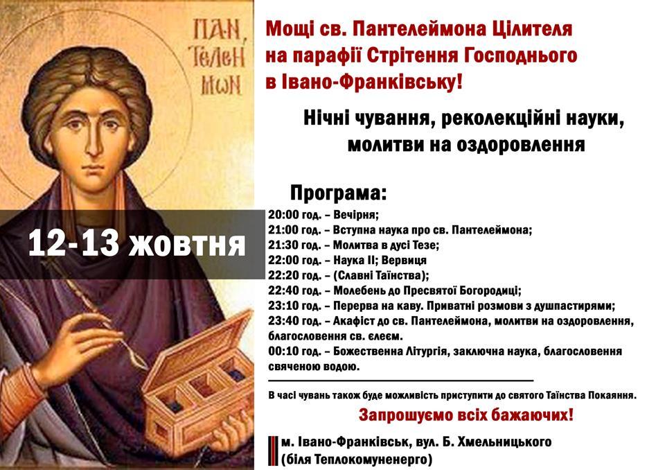 У Франківськ привезуть мощі святого Пантелеймона Цілителя 2