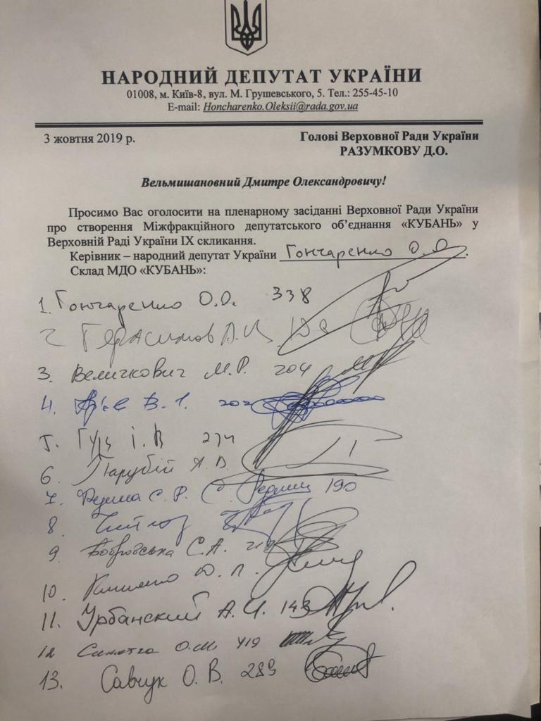 """Оксана Савчук пояснила, чому вступила у депутатське об'єднання """"Кубань"""" 1"""