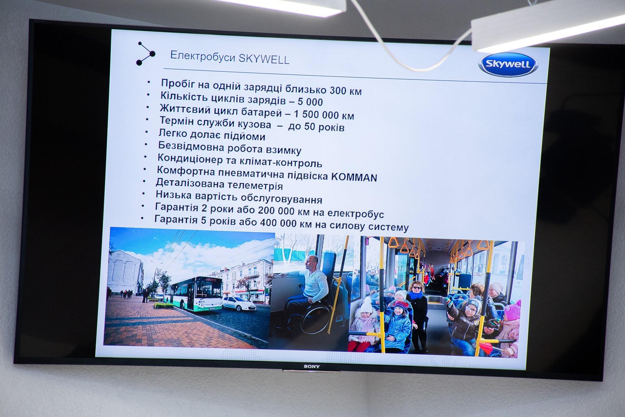Марцінківу запропонували закупити для міста електробуси 10
