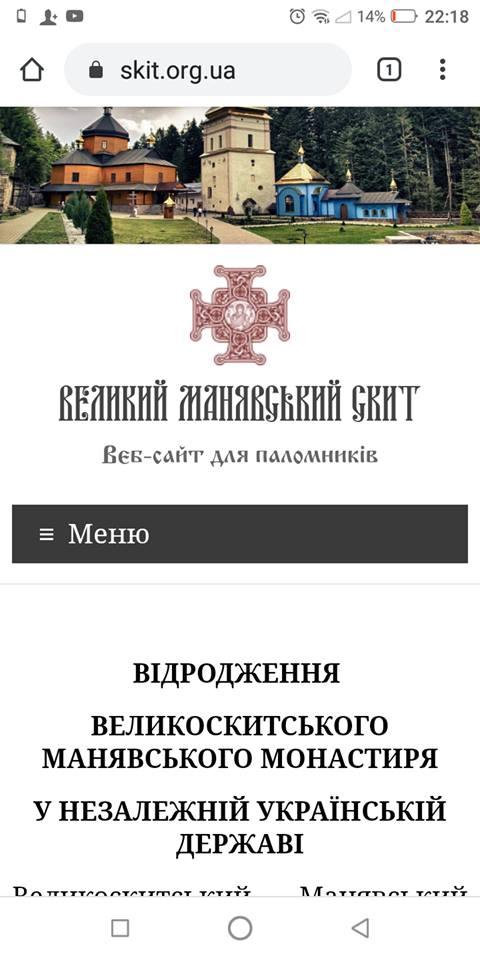 Шахраї створили сайт Манявського скиту і виманюють гроші у паломників 2