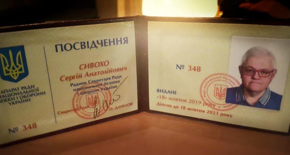 Комік Сергій Сивохо став радником в РНБО – з питань реінтеграції та відновлення Донбасу 2