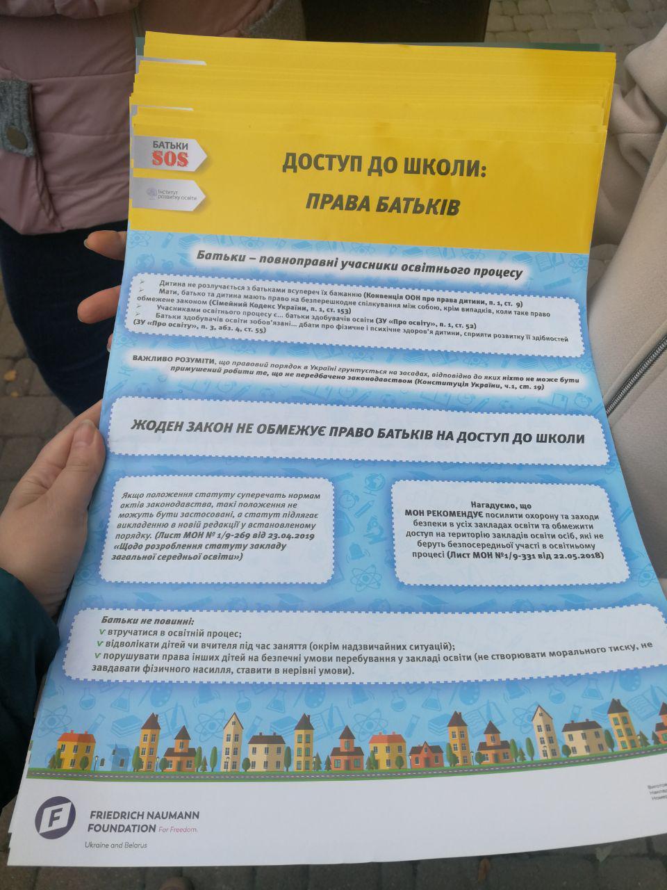 """""""Мами Прикарпаття"""" передали для франківських шкіл інформативні плакати  про права батьків 8"""