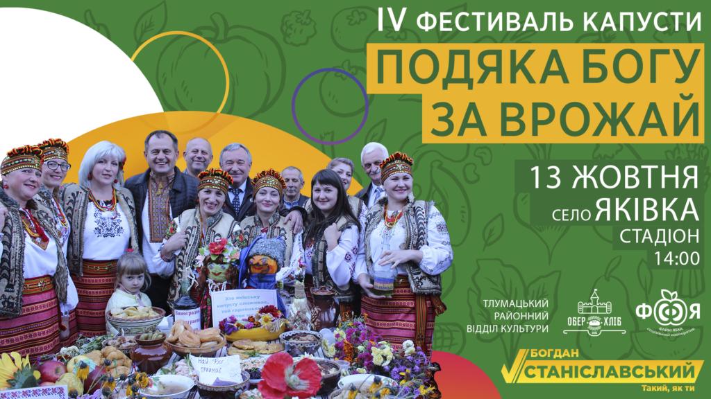 На Тлумаччині гостей фестивалю пригощатимуть печивом з капусти 2