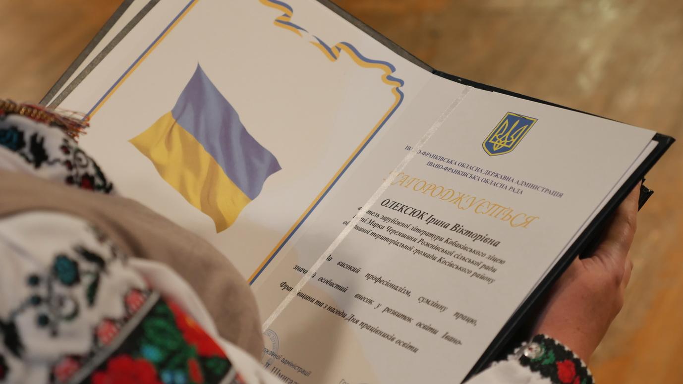 У Франківську відзначили найкращих освітян області 14