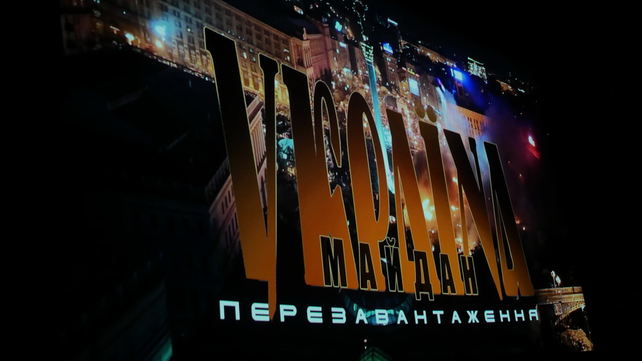 Перезавантаження революцією: у Франківську показали документальний фільм про Майдан 4