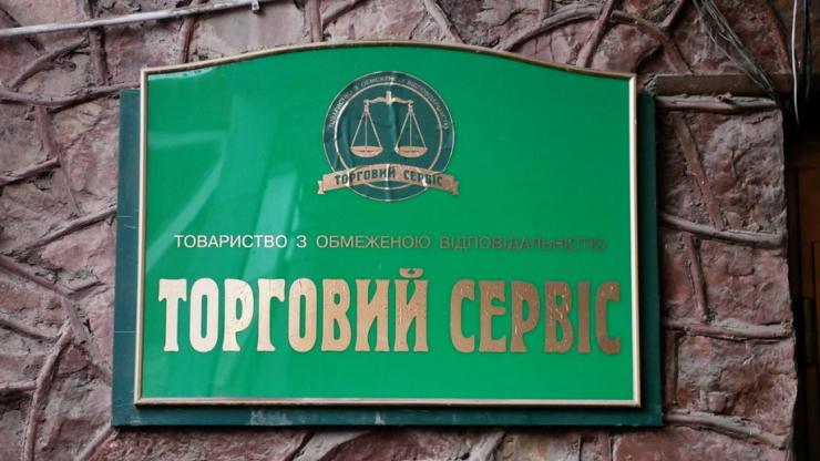 Торговий сервіс центральний ринок Івано-Франківськ