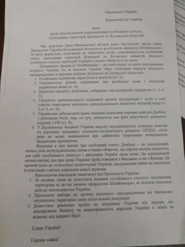 """""""Не допустити особливого статусу Донбасу в умовах війни"""": франківські депутати виступили з заявою 2"""