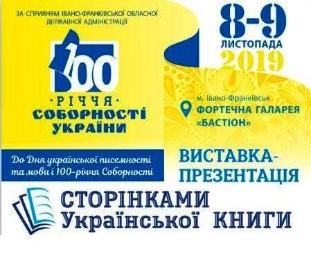 """У франківському """"Бастіоні"""" влаштують ярмарок української книги 2"""