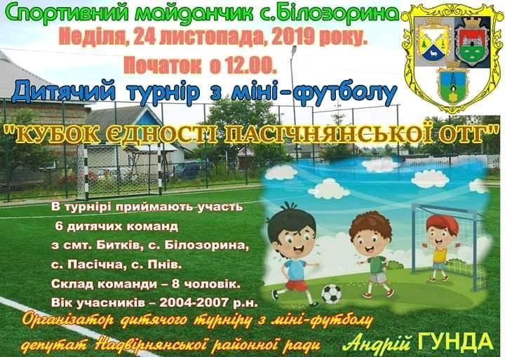 З нагоди створення Пасічнянської ОТГ у селі Білозорина проведуть дитячий турнір з мініфутболу 2