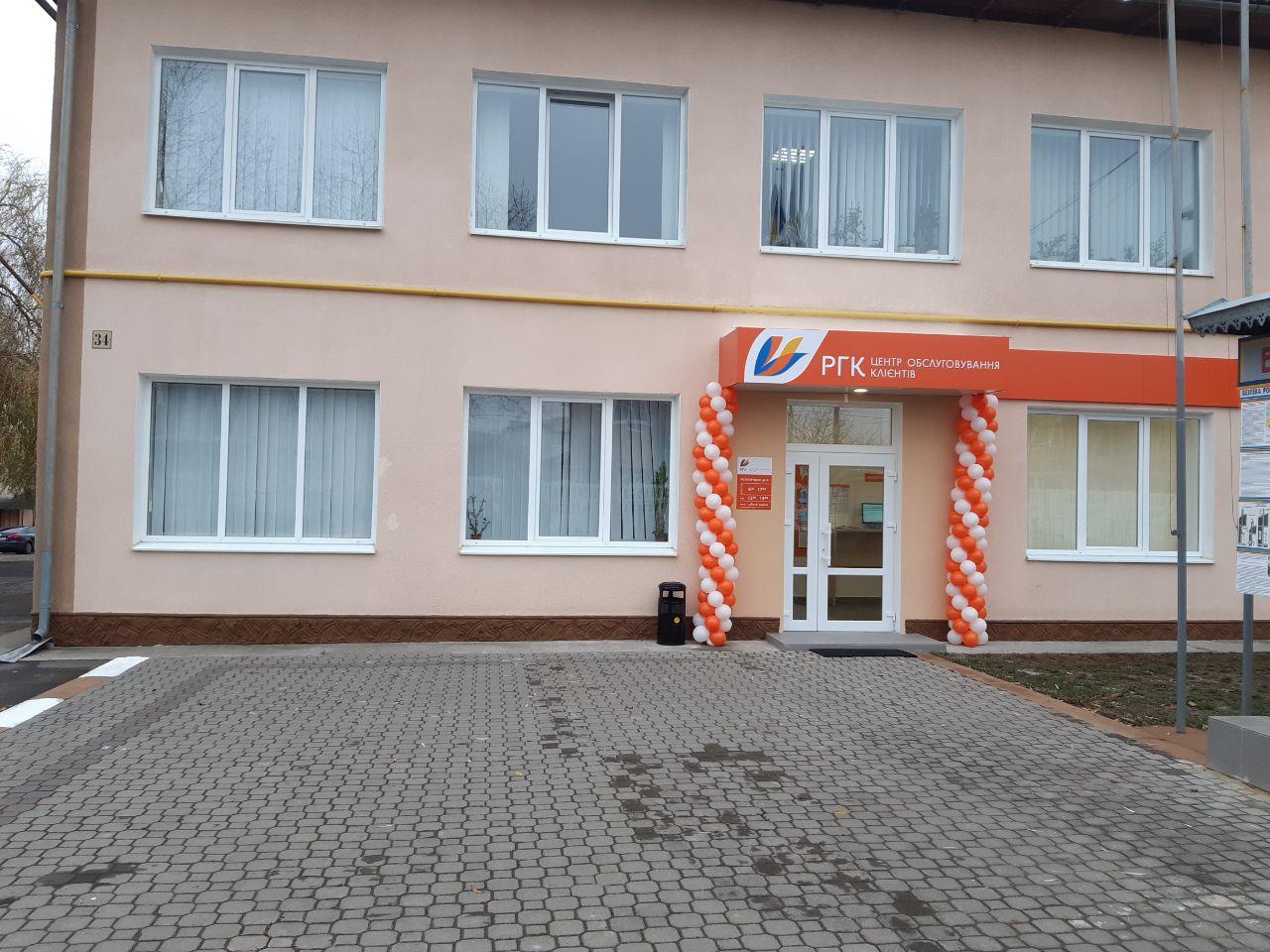 У Снятині газовики відкрили сучасний Центр обслуговування клієнтів 6