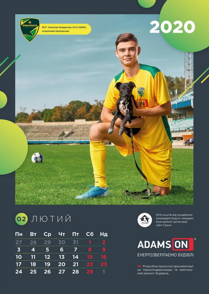 Щоб допомогти песикам і котикам, у Франківську видали календар з зірками місцевого футболу 2