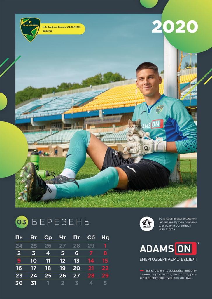 Щоб допомогти песикам і котикам, у Франківську видали календар з зірками місцевого футболу 4