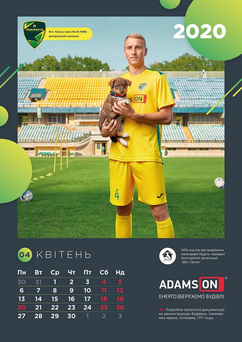 Щоб допомогти песикам і котикам, у Франківську видали календар з зірками місцевого футболу 8