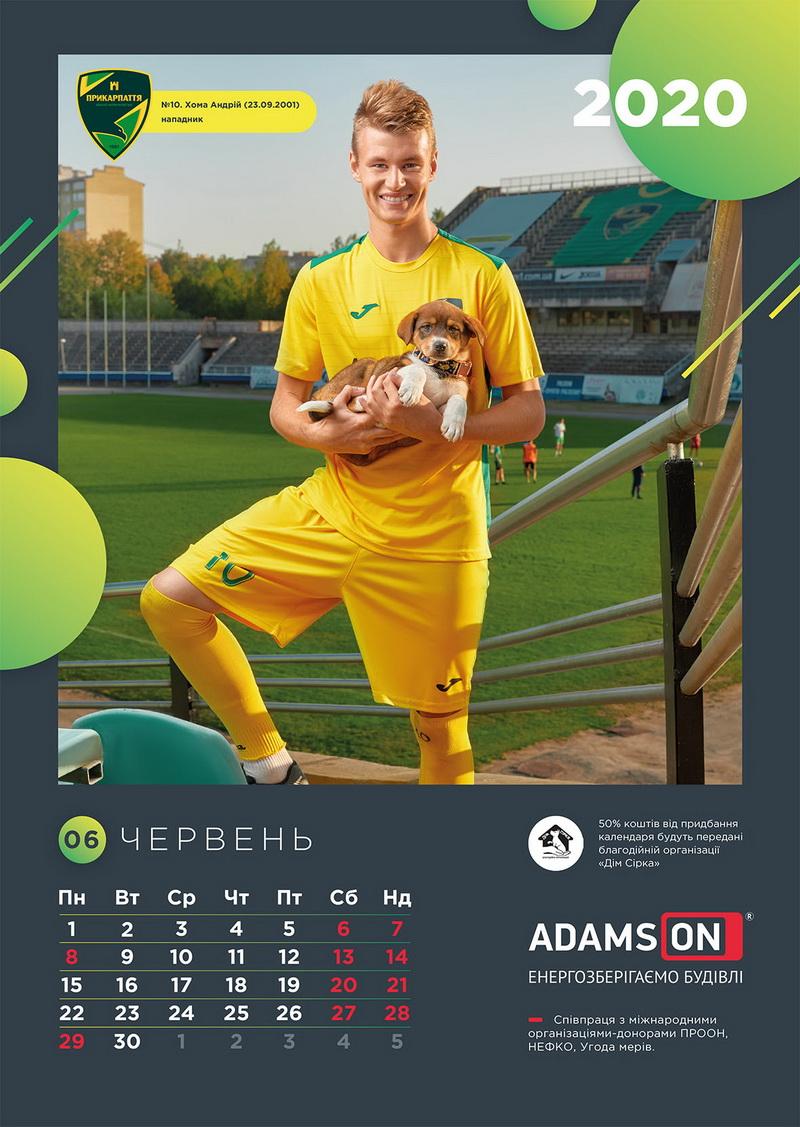Щоб допомогти песикам і котикам, у Франківську видали календар з зірками місцевого футболу 10