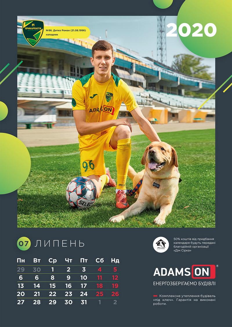 Щоб допомогти песикам і котикам, у Франківську видали календар з зірками місцевого футболу 12