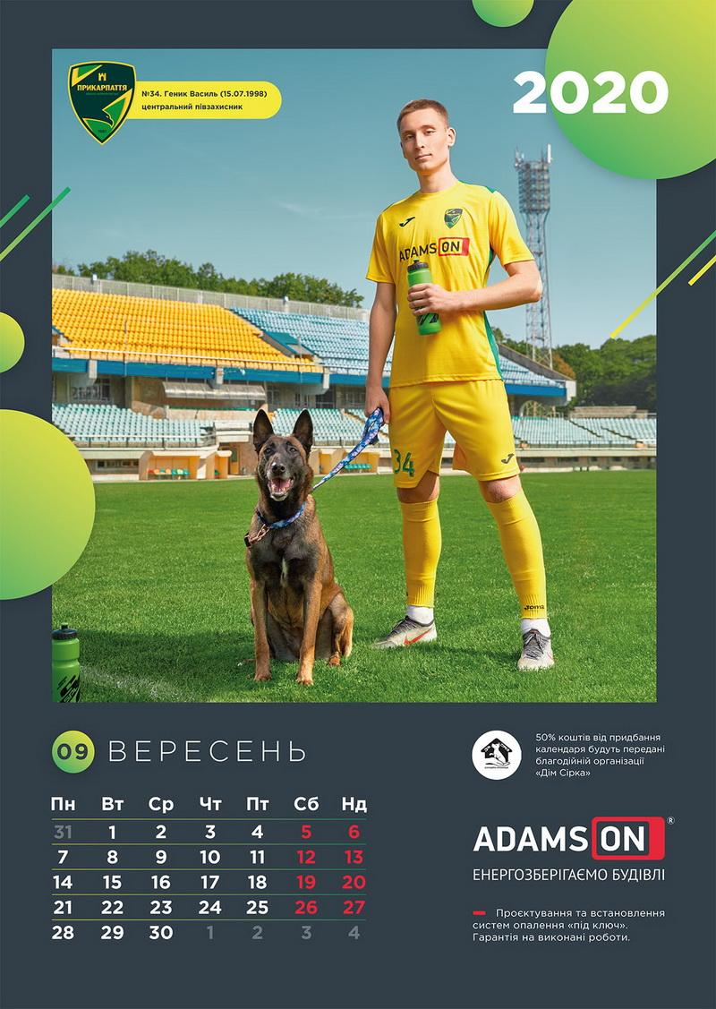 Щоб допомогти песикам і котикам, у Франківську видали календар з зірками місцевого футболу 16