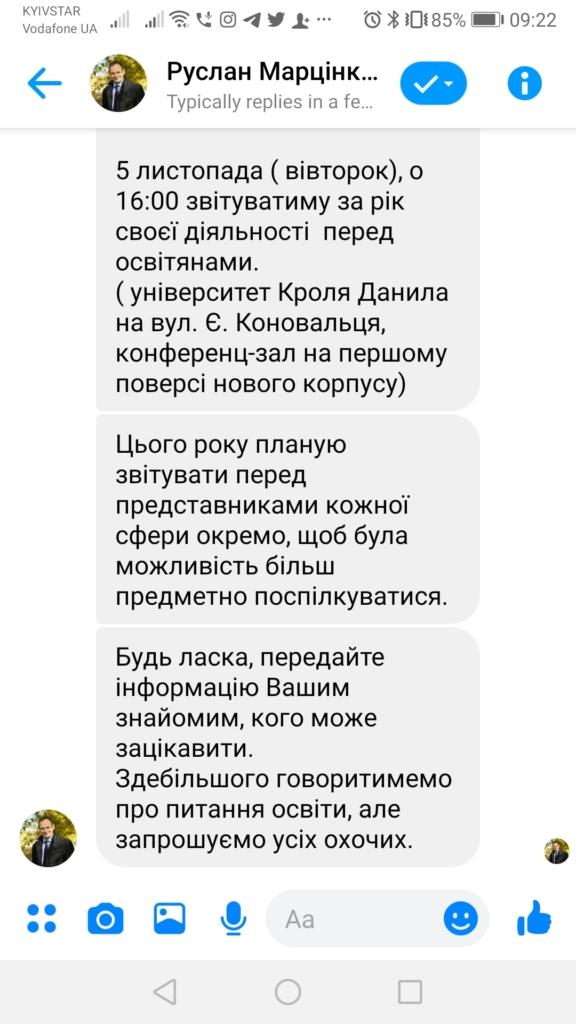 Марцінків запрошує освітян Івано-Франківська заслухати його річний звіт 2