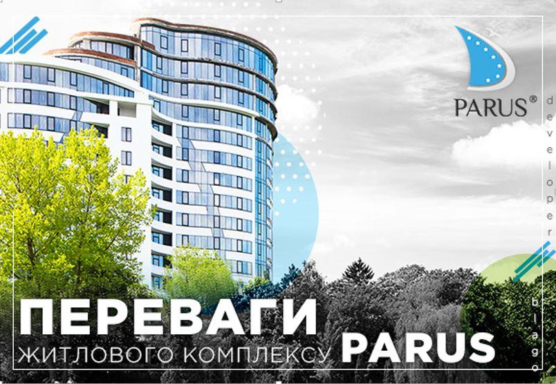 Переваги елітного житла в Івано-Франківську 1