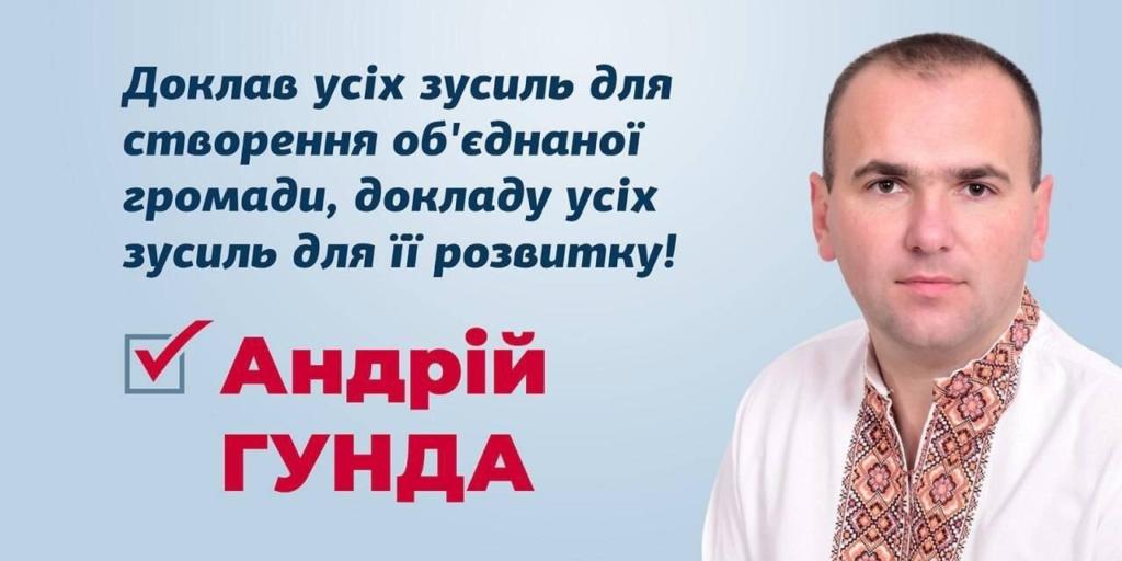 """Андрій Гунда: """"Я знаю, як зробити Пасічнянську ОТГ успішною, і готовий докласти до цього максимум зусиль"""" 2"""