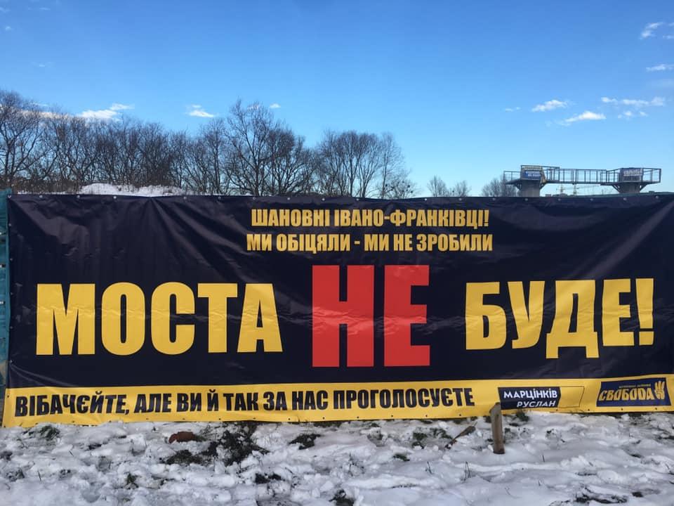"""Банер """"Моста не буде"""" Марцінків назвав """"чорним піаром"""" 2"""
