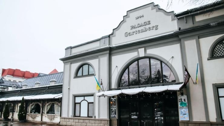Пасаж Гартенбергів