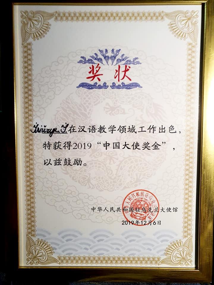 Франківська викладачка увійшла до 10 найкращих знавців китайської мови в Україні та отримала стипендію Посла КНР 2