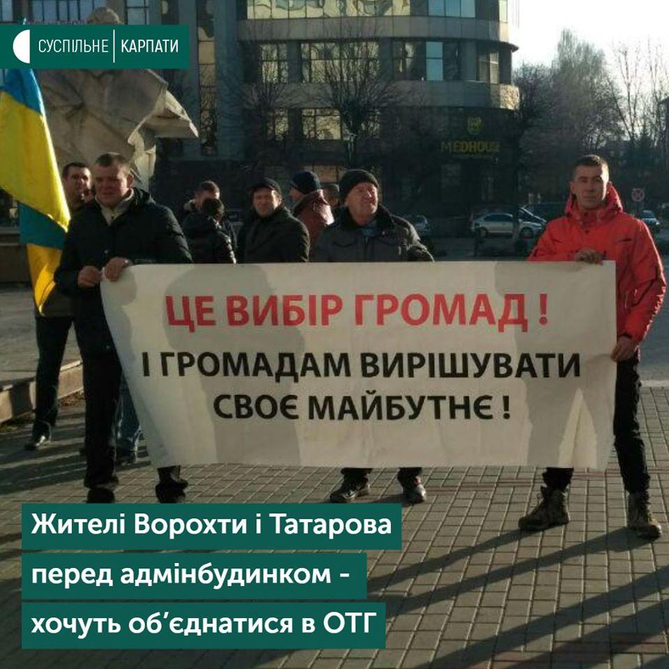 Мешканці Татарова та Ворохти пікетували ОДА проти об'єднання з Яремчем 2
