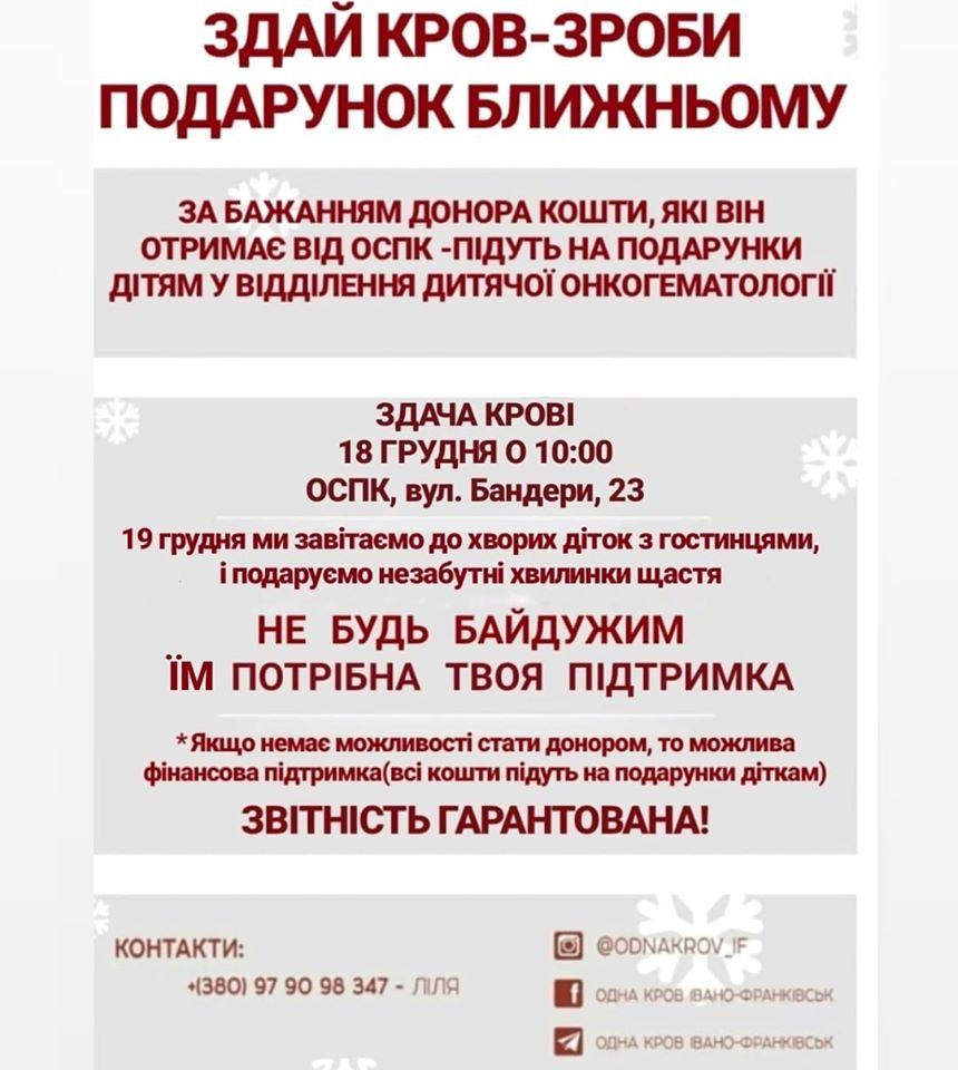 Франківців закликають стати донорами крові до Дня Миколая 2