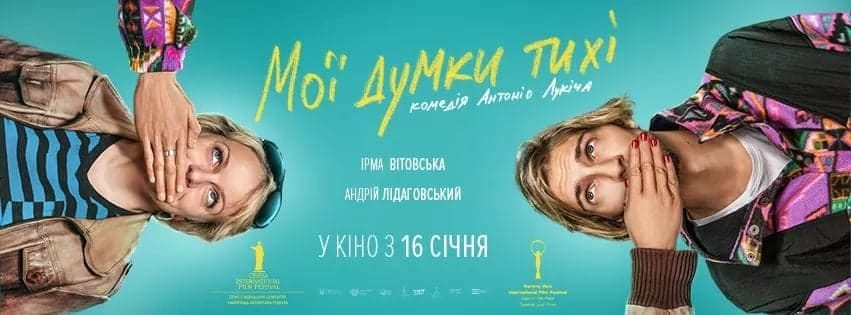 """У Франківську Ірма Вітовська представила нову комедію """"Мої думки тихі"""" 4"""