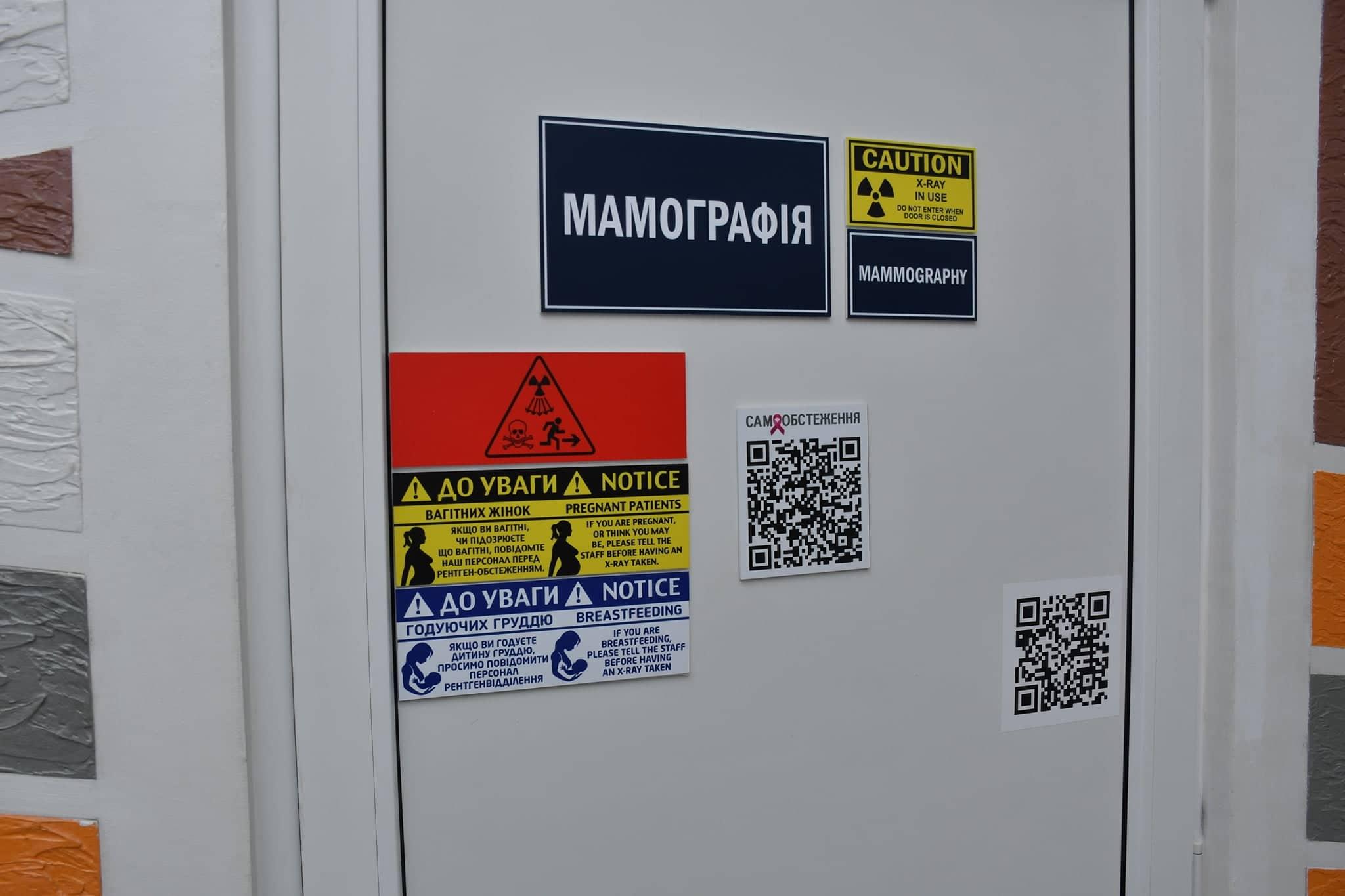 У франківській ЦМКЛ відкрили мамограф 4