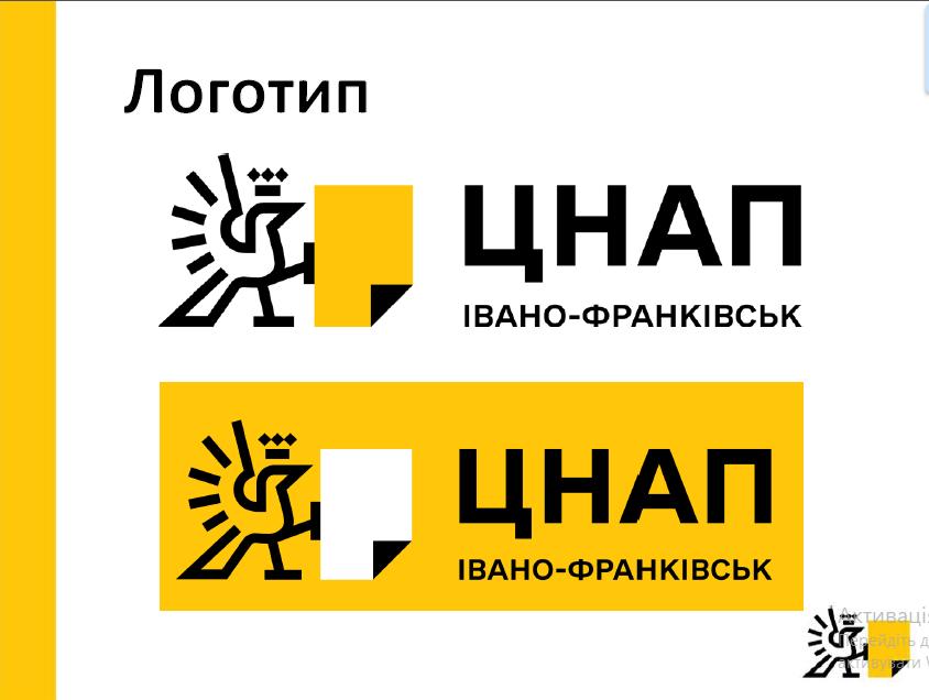 Франківський ЦНАП оновить бренд 2