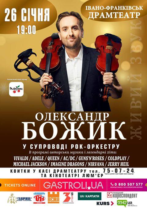 Джиммі Гендрікс серед скрипалів: 26 січня в Івано-Франківську відбудеться найдрайвовіший концерт цієї зими 2