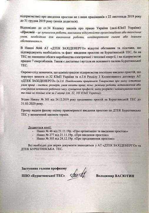 Профспілка Бурштинської ТЕС поскаржилася в ОДА – робітників відправили у простій на три місяці 4