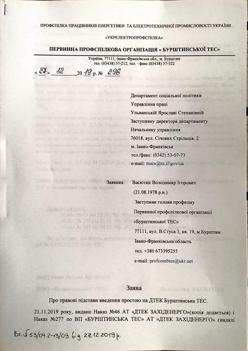 Профспілка Бурштинської ТЕС поскаржилася в ОДА – робітників відправили у простій на три місяці 2