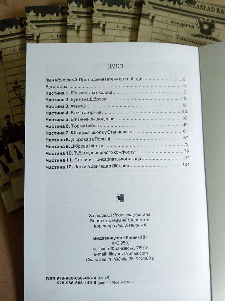 """У Франківську вийшла книжка про найбільшу австрійську кам'яницю – тюрму """"Діброва"""" 2"""