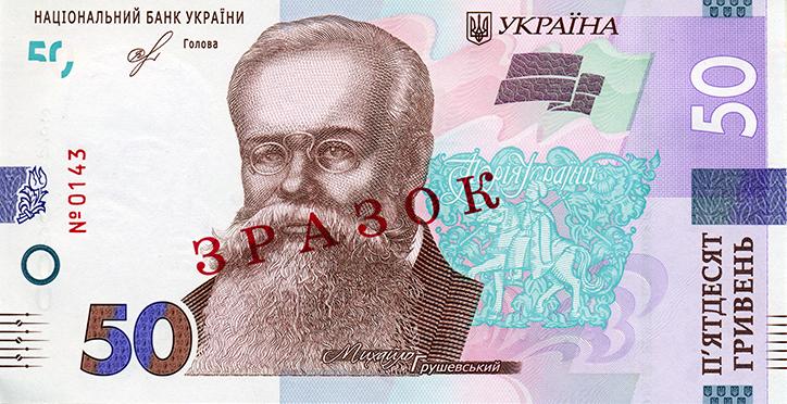 В Україні в обіг пішла монета 5 гривень та оновлена банкнота 50 гривень 2