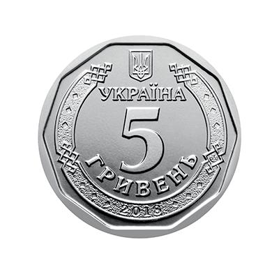 В Україні в обіг пішла монета 5 гривень та оновлена банкнота 50 гривень 6