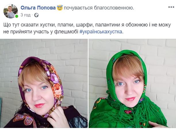 У мережі шириться флешмоб, присвячений українській хустці, – прикарпатці підтримують 2