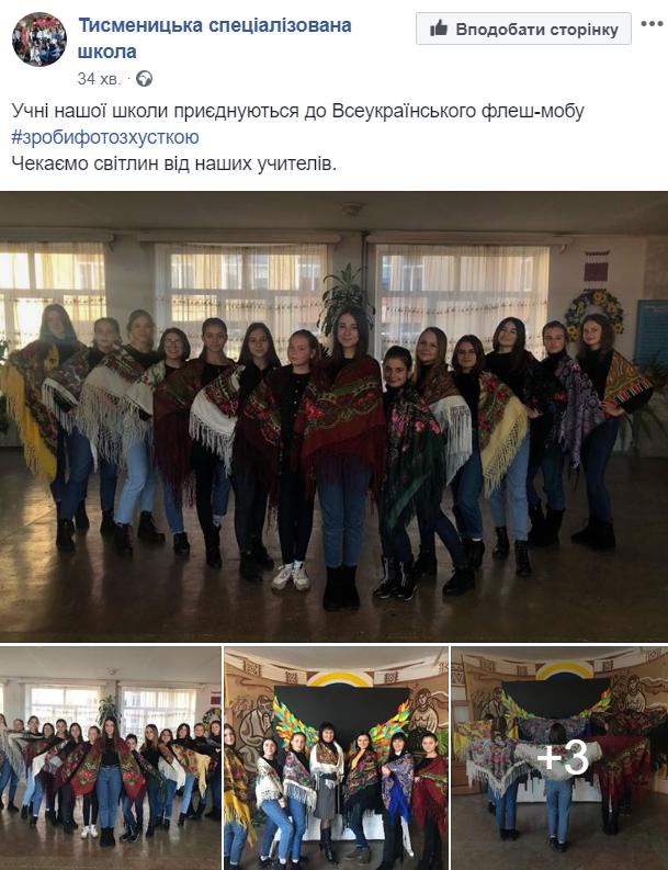У мережі шириться флешмоб, присвячений українській хустці, – прикарпатці підтримують 12