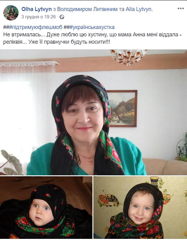 У мережі шириться флешмоб, присвячений українській хустці, – прикарпатці підтримують 6